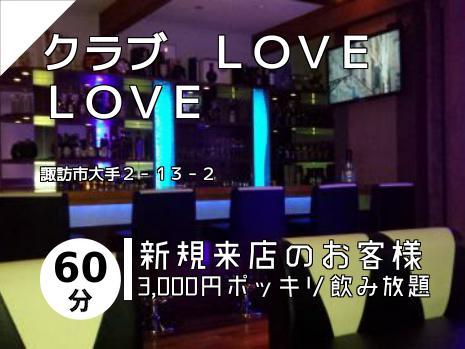 クラブ LOVE LOVE