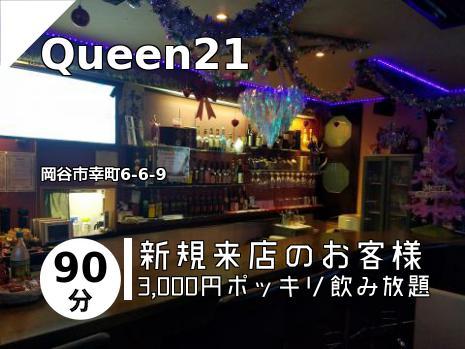 Queen21
