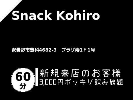 Snack  Kohiro