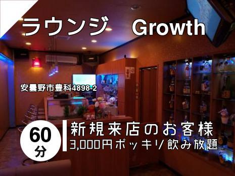 ラウンジ Growth