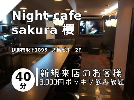 Night cafe sakura 櫻