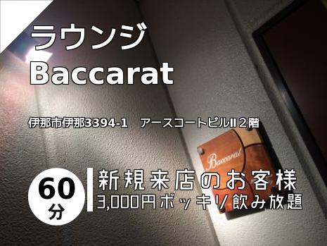 ラウンジ Baccarat