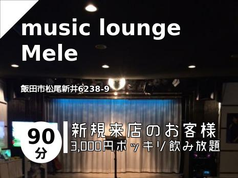 music lounge Mele