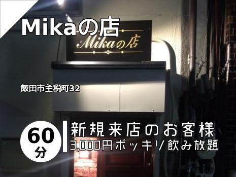 Mikaの店