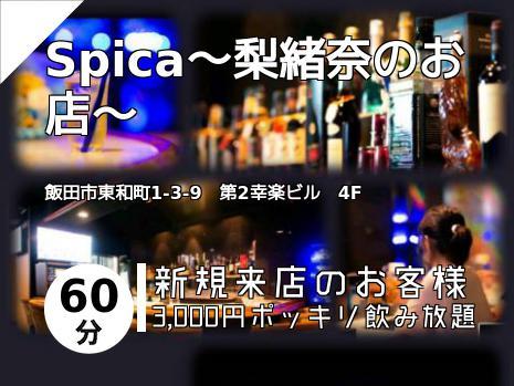 Spica~梨緒奈のお店~