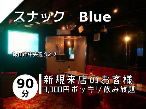 スナック Blue