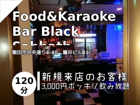 Food&Karaoke Bar Black Sabbath