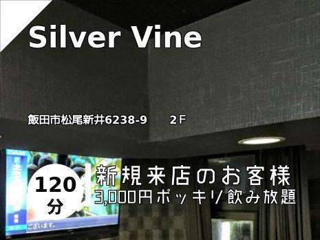 Silver Vine