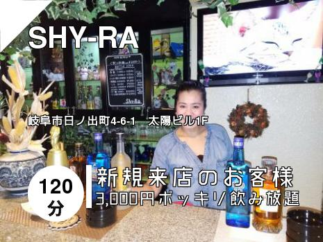 SHY-RA