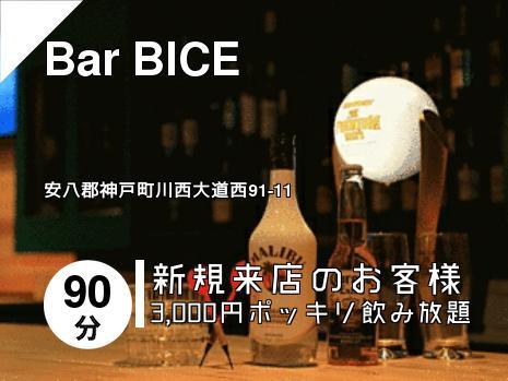 Bar BICE