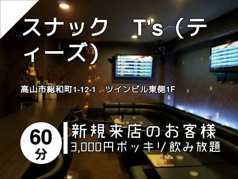 スナック T\'s(ティーズ)