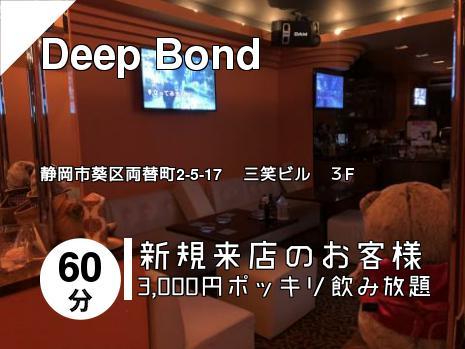 Deep Bond