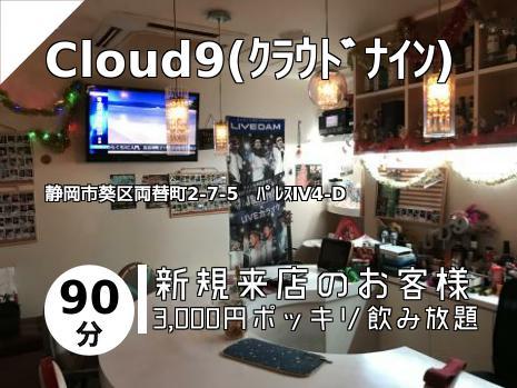 Cloud9(クラウドナイン)