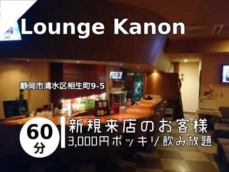 Lounge Kanon