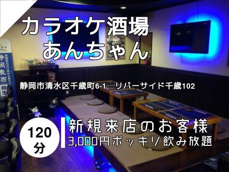 カラオケ酒場   あんちゃん