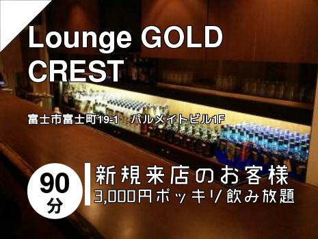 Lounge GOLD CREST