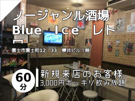 ノージャンル酒場 Blue Ice レトロ