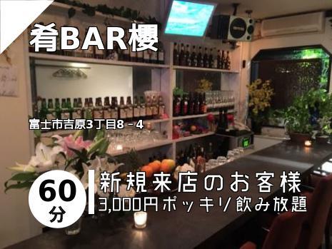 肴BAR櫻