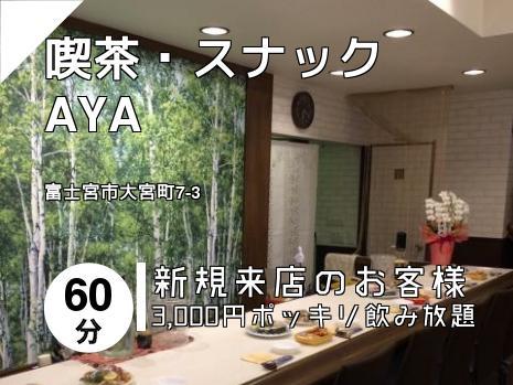喫茶・スナック AYA