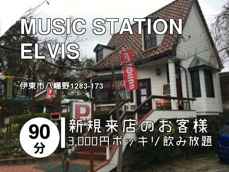 MUSIC STATION ELVIS