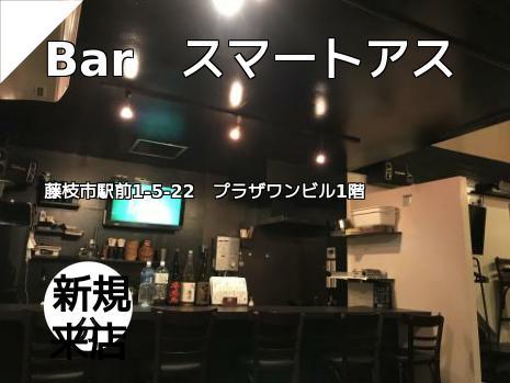 Bar スマートアス