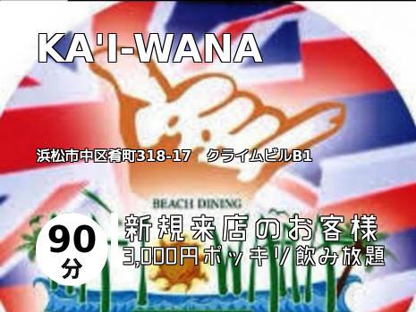 KA\'I-WANA
