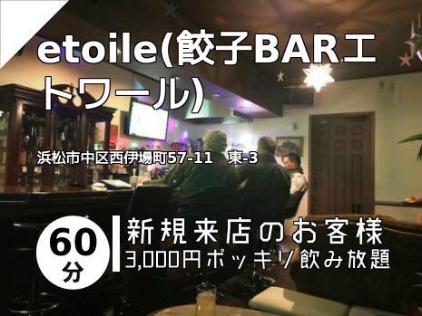 etoile(餃子BARエトワール)