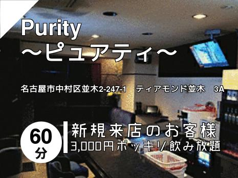 Purity<>~ピュアティ~