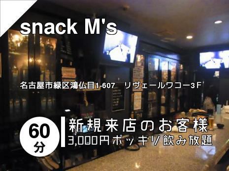snack M\'s