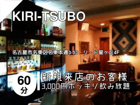KIRI-TSUBO