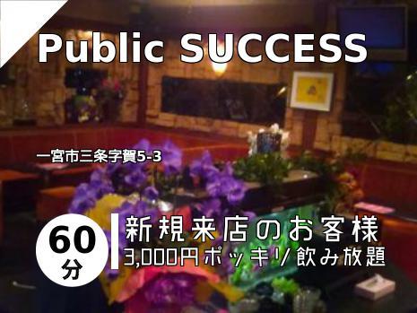 Public SUCCESS