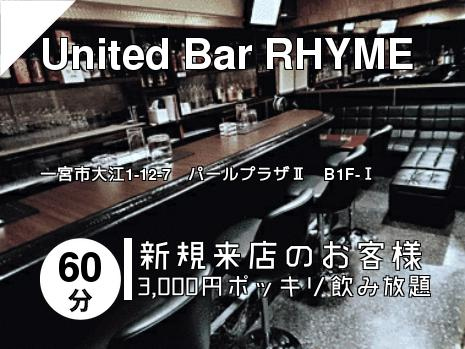 United Bar RHYME