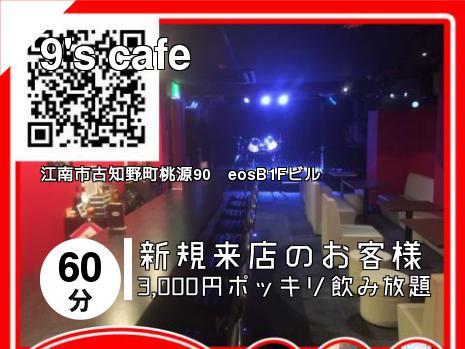 9\'s cafe