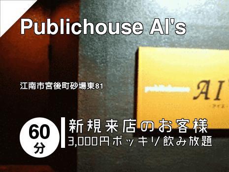 Publichouse AI\'s