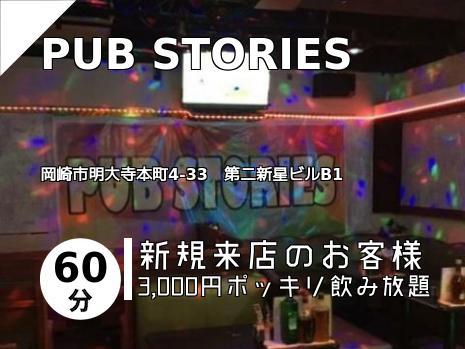 PUB STORIES