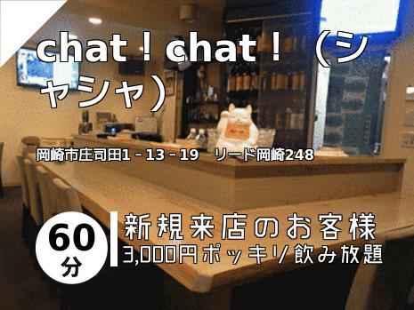 chat!chat!(シャシャ)