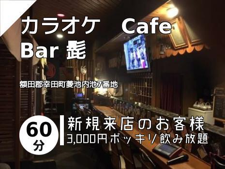カラオケ Cafe Bar 髭