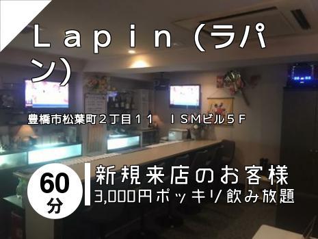 Lapin(ラパン)