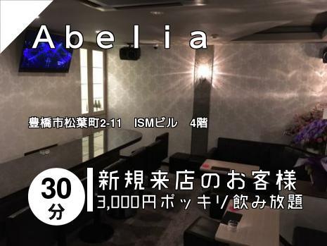 Abelia