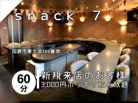 snack 7