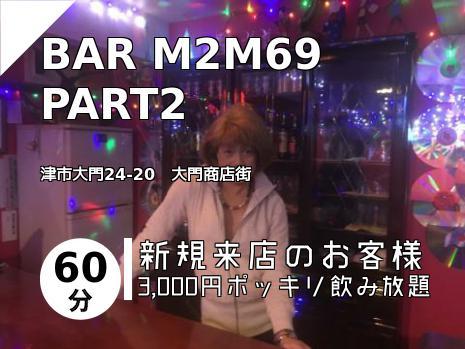 BAR M2M69 PART2