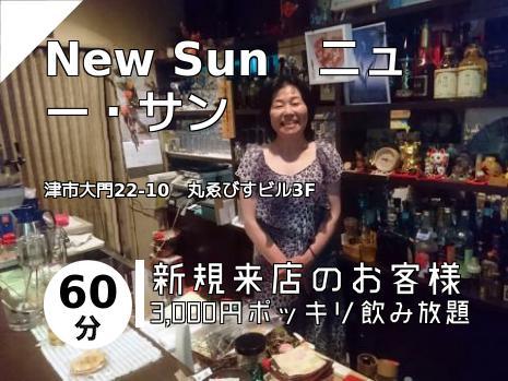 New Sun ニュー・サン