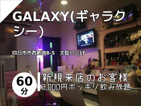 GALAXY(ギャラクシー)