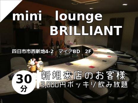 mini lounge    BRILLIANT