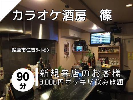 カラオケ酒房 篠