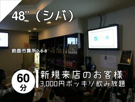 48¨(シバ)