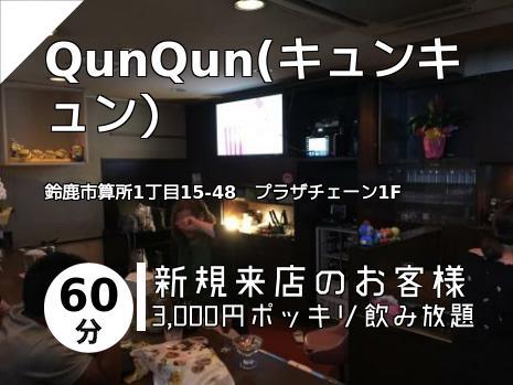 QunQun(キュンキュン)