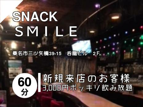 SNACK     SMILE