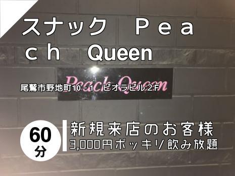 スナック Peach Queen