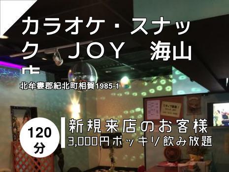カラオケ・スナック JOY 海山店